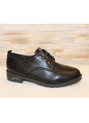 Женские черные туфли на шнуровке низкий каблук