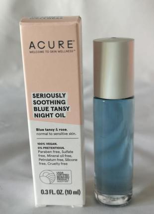 Acure ночное масло для кожи лица , 10 мл