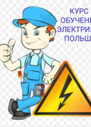 Курс обучения электриков, Польша