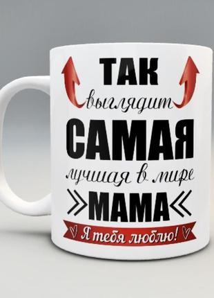 🎁подарок чашка маме / день матери