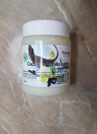 Кокосово-ванильное масло