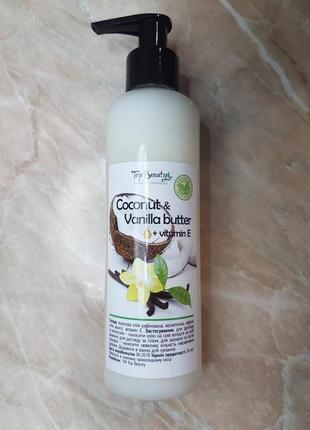 Кокосовое масло с дозатором ваниль