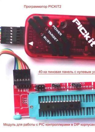 PICKIT2 - симулятор, отладчик PIC, программатор PIC и AVR контрол