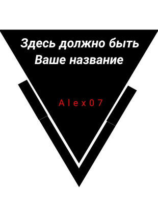 Логотип Вашей компании и не только