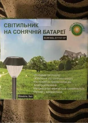 Светильники в клумбу на солнечной батареи 5шт