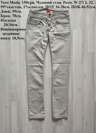 Джинси розмір 27 женские джинсы 27 размер