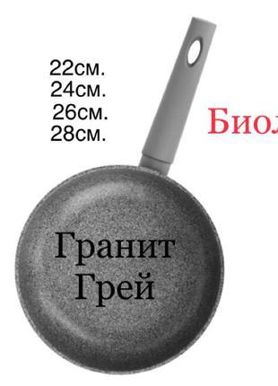 Сковорода Гранит Грей 24см.(24134П)Биол Украина