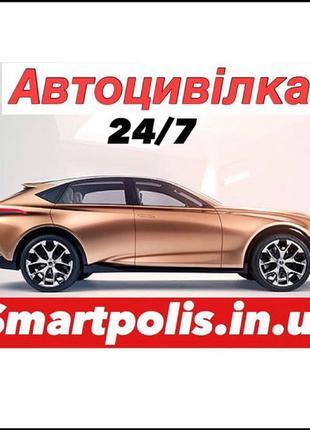 Електронна Автоцивілка (ОСАГО)