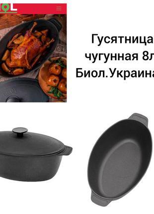Чугунная гусятница 8л.с крышкой Биол.