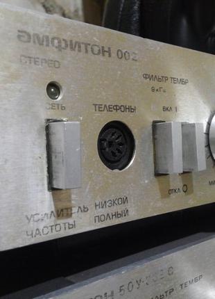 Амфитон - 002 стерео(амфитон 50у-202с)