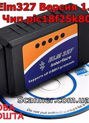 Опт Дроп Диагностика OBD2 ELM327 Bluetooth V1.5 pic 18f25k80