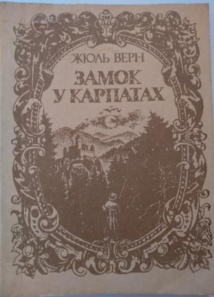 """Замок у Карпатах"" Жюль Верн"