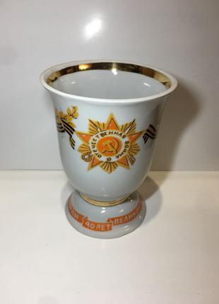 Бокал чашка 40 лет великой победы