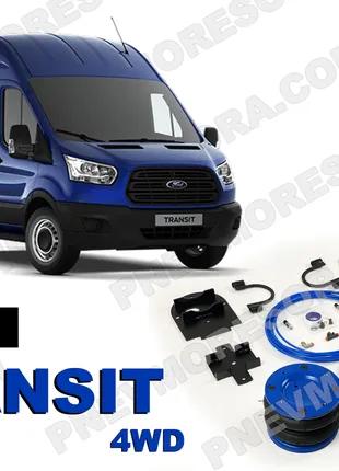 Пневмоподвеска Ford Transit (полный привод, задний привод)