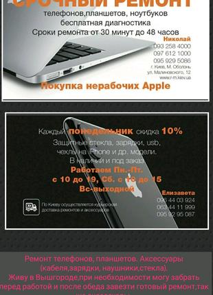 Срочный ремонт телефонов/планшетов выезд
