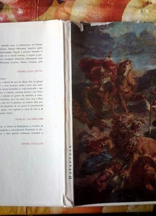 "Коллекционное издание Delecroix (""Делакруа"")"