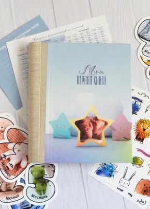 Детская книга первого года вашего ребенка, записей и фото подарок