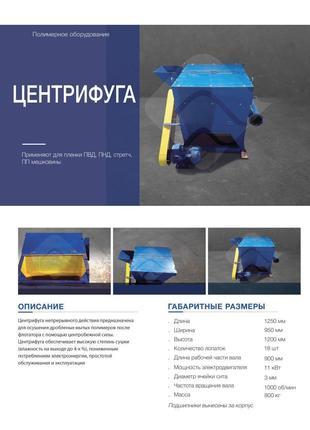 Две динамические центрифуги -горизонтальная и вертикальная