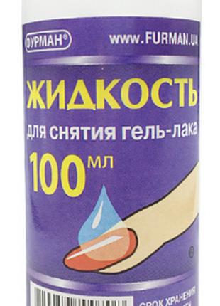 Жидкость для снятия гель-лака Фурман 100мл
