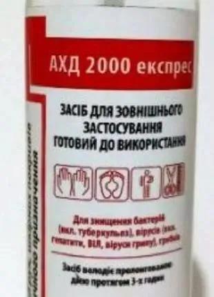 Средство для дезинфекции рук и кожи ахд 2000 экспресс, 250 мл