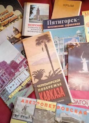Туристические карты, схемы, путеводители городов ссср