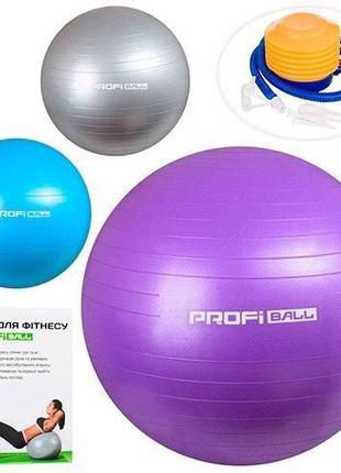 Profi ball мяч для фитнеса , фитбол