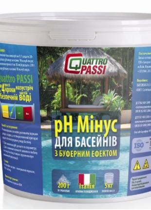 Химия для бассейна. pН минус 5кг. Италия Quattro Passi