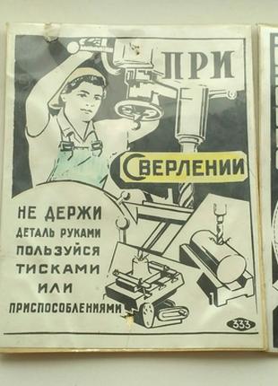 Таблички СССР на картоне большой выбор