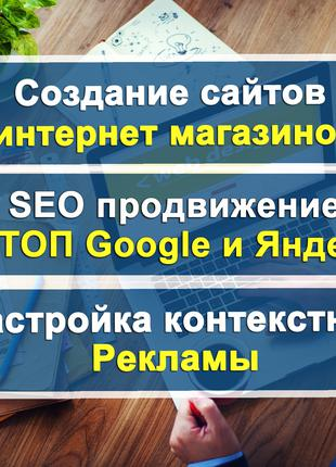 Создание сайтов, SEO продвижение, Контекстная реклама