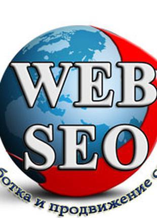 Создание сайтов под ключ, SEO продвижение, Настройка рекламы