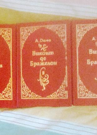 Виконт де Бражелон А. Дюма 3 тома
