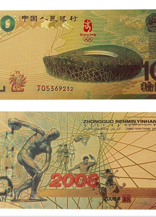 Сувенирная банкнота 10 юаней ОИ Пекин-2008г