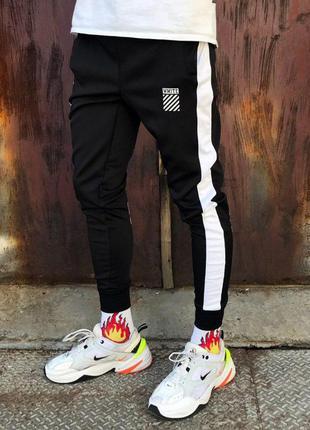 Спортивные штаны черные с белым лампасом off white new