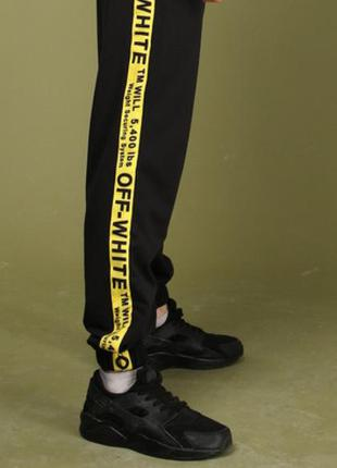 Спортивные штаны в чёрном цвет с жёлтым лампасом off white.