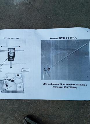 Антенна Т-2 .19-ть. Элементов. 1.30 длинна.