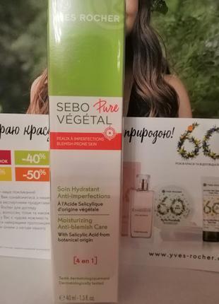 Крем Увлажнение для проблемной кожи sebo pure vegetal от Ив Роше
