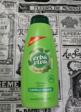 Шампунь erba viva capelli grassi для жирных волос без sls 500 ...
