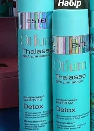 Набір для догляду за волоссям THALASSO