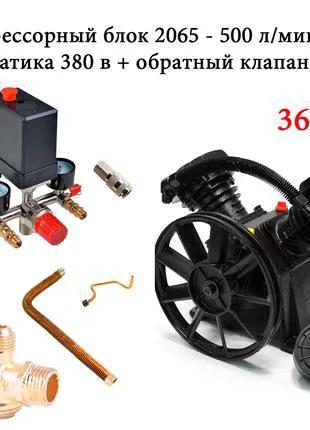Комплект компрессор собери сам - 500 л/мин