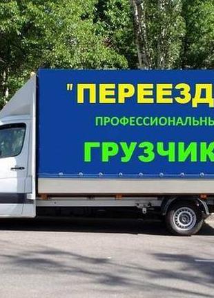 Грузоперевозки переезды грузчики грузовое такси Бровары