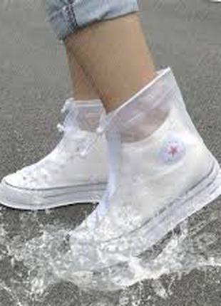 Водонепроницаемые чехлы на обувь от дождя L XL