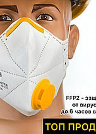 Респиратор Микрон FFP2 К и FFP3 K