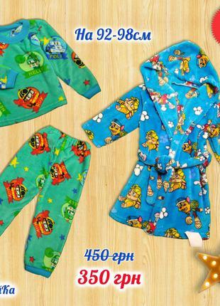 Халат и пижама для мальчика