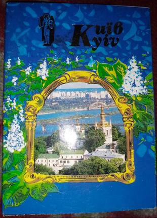 Комплект открыток Киев, 1997г