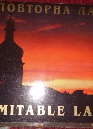 Комплект открыток Киево-Печерская лавра, 1998г