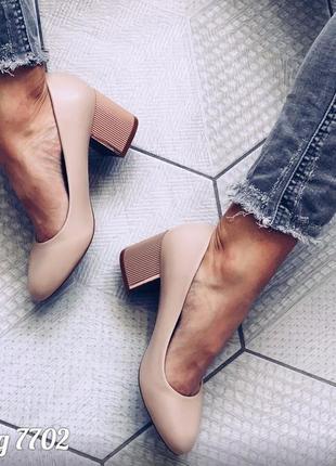 Бежевые туфли туфлі  на широких каблуках
