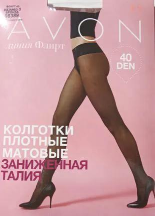 Женские колготки с заниженной талией Avon Линия Флирт, 40 den. Ра