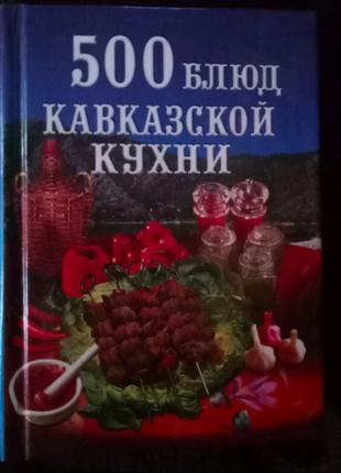 500 блюд кавказской кухни
