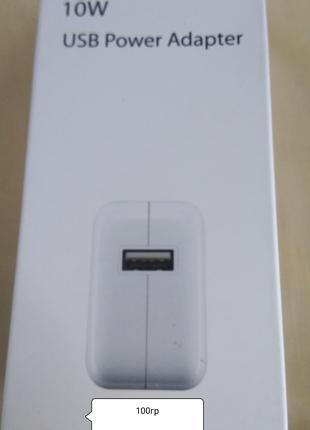 USB зарядка (адаптер}  10W