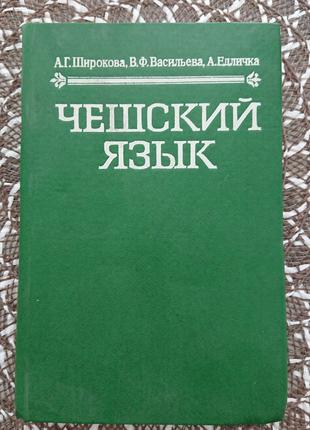 """Учебник """"Чешский язык"""""""